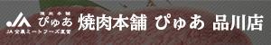 焼肉本舗 ぴゅあ 品川店